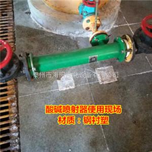 酸碱喷射器使用现场
